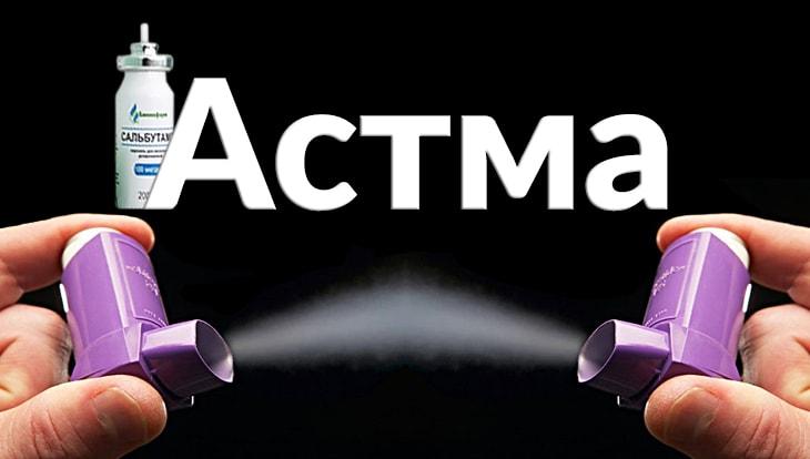 Лечение атопической бронхиальной астмы. Как лечить правильно